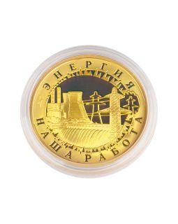 Медаль Энергия