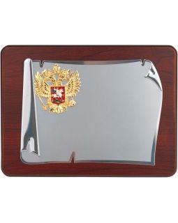 Плакетка наградная с гербом России Служу Отечеству